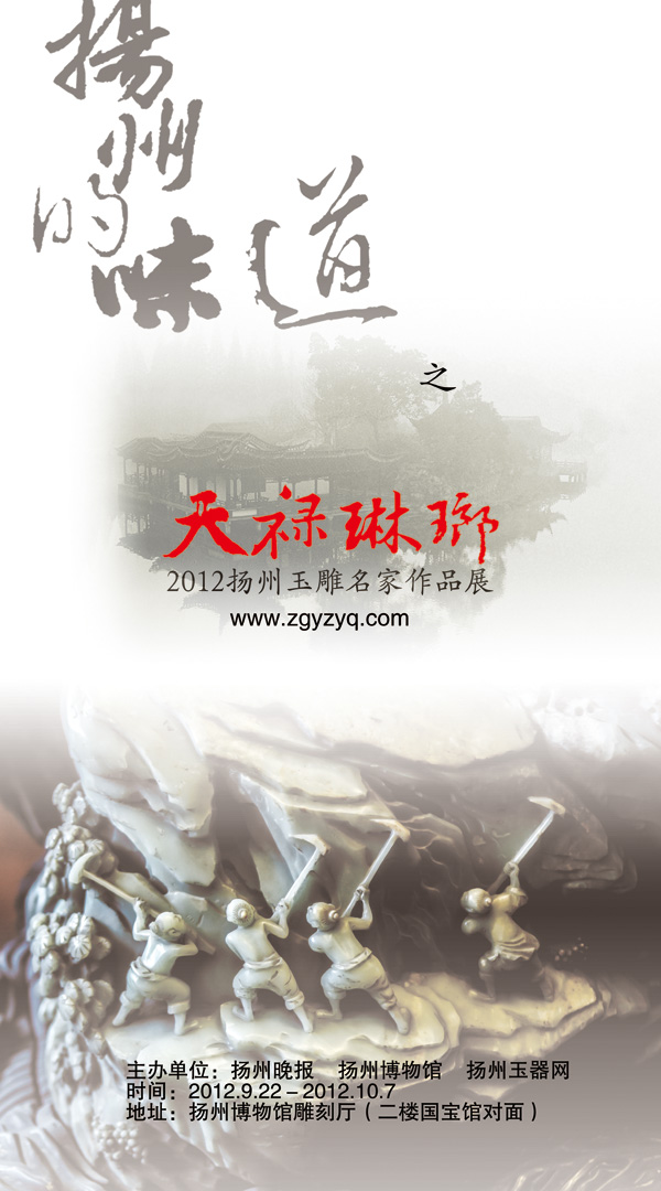《<a title=天禄琳琅 href=http://www.zgyzyq.com/category.php?id=76 target=_blank>天禄琳琅</a> 2012扬州<a title=玉雕 href=http://www.zgyzyq.com target=_blank>玉雕</a>名家作品展》